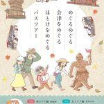 仏都会津プロジェクト2018 会津の仏教文化をめぐる旅