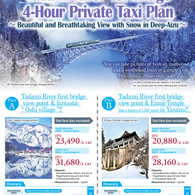 Tadami River 1st bridge 4-Hour Private TAxi Plan