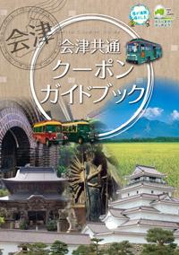 会津共通クーポンガイドブック