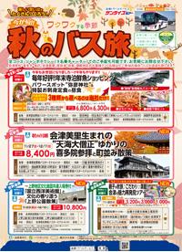 2016年 会津トラベルサービス 秋のバス旅