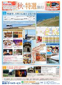 会津バスグループ 秋の特選旅行