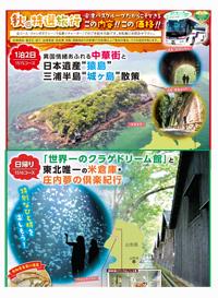 【会津バスグループ】秋の特選旅行2017