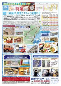 【GoToトラベル事業支援対象】2020秋の特選旅行