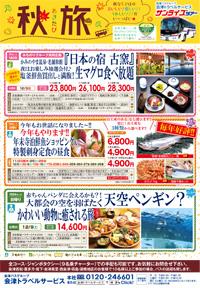 2017年 秋旅~秋ならではのおいしい!楽しい!!うれしい!!!がい~っぱい★