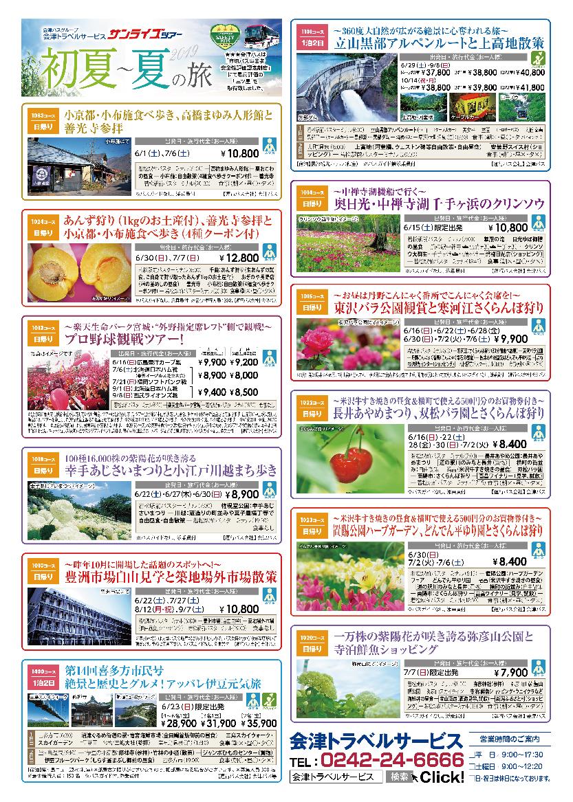19春~初夏サンライズツアー