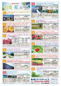 19初夏~夏サンライズツアー