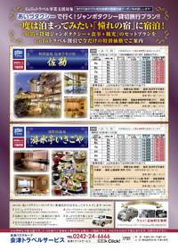 【GoToトラベル】「憧れの宿」に泊まる!タクシー貸切プラン
