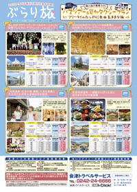 【GoToトラベル】2020秋~冬「ぶらり旅」、「サンライズツアー」