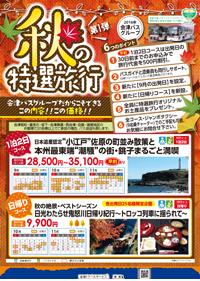 2016年 会津トラベルサービス 秋の特選旅行