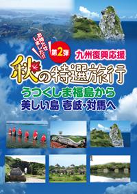 2016年 秋の特選旅行第2弾!! 復興支援「九州への旅」