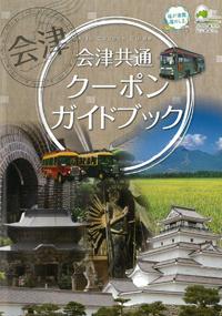 会津共通クーポンガイドブック 2016年版