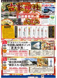 新春参拝『古峯神社』『成田山』