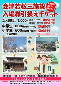 会津若松三施設セットクーポン