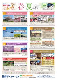 2018年 会津トラベルサービス 春~夏の旅