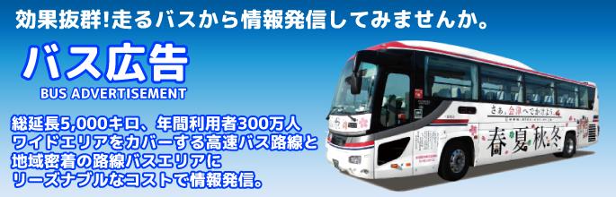 Bus_banna.png