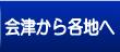 会津から日本各地へ!