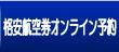格安航空券オンライン予約