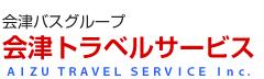 会津トラベルサービス