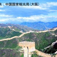 北京満喫旅