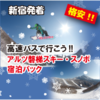 【格安♪新宿発着】高速バスで行く♪アルツ磐梯スキー&スノボ宿泊プラン