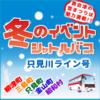 只見川ライン号 冬のイベントシャトルバス