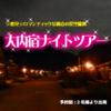 大内宿ナイトツアー~ロマンティックな満点の星空鑑賞~