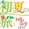 2017年 初夏の旅 ~初夏を満喫しよう!!~