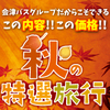 2017年 会津トラベルサービスの「秋の特選旅行」