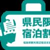 県内宿泊5,000円割引~1/31(日)迄延長決定!