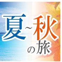 2018夏~秋のコピー.jpg