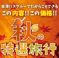 akitokusen_new.jpg